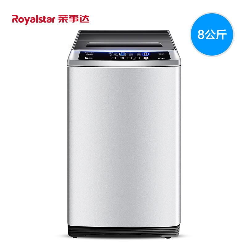 荣事达 全自动 省水波轮洗衣机 8公斤