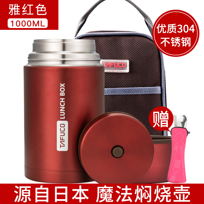 High quality stainless steel T2020 red 1000ML+ bag + tableware