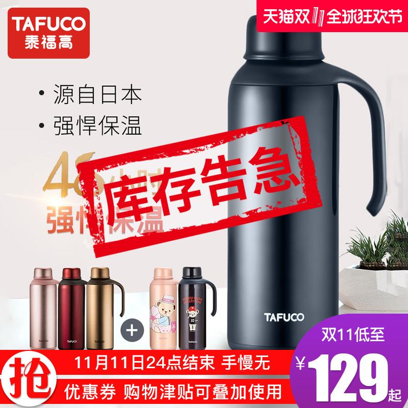 日本保溫瓶304不銹鋼保溫壺家用暖水壺開熱水壺大容量便攜熱水瓶