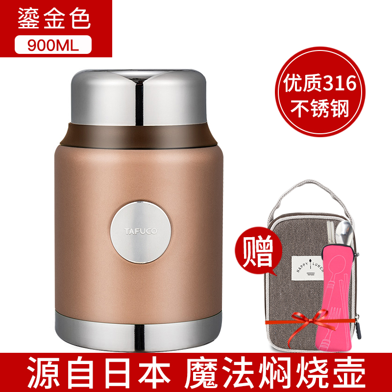 High quality 316 stainless steel T2221 鎏 gold 900ML + bag + tableware