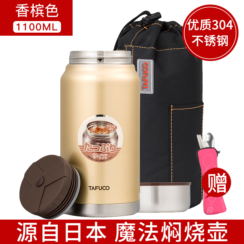 High quality stainless steel T2012 champagne color 1100ML+ bag + tableware