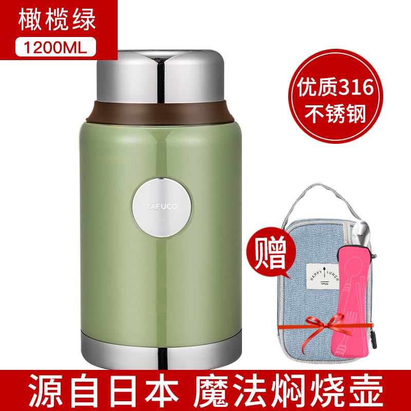 High quality 316 stainless steel T2232 olive green 1200ML+ bag + tableware