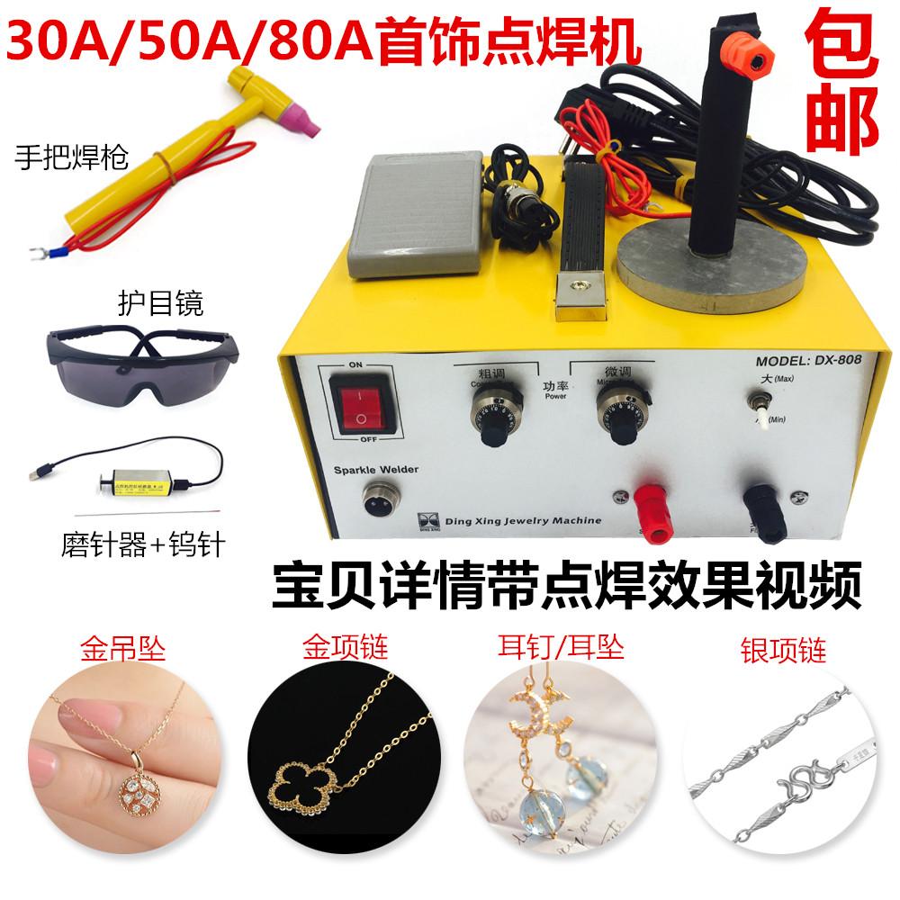 顶兴两用小型大功率首饰项链戒指金银铜点焊机手持激光脉冲碰焊机