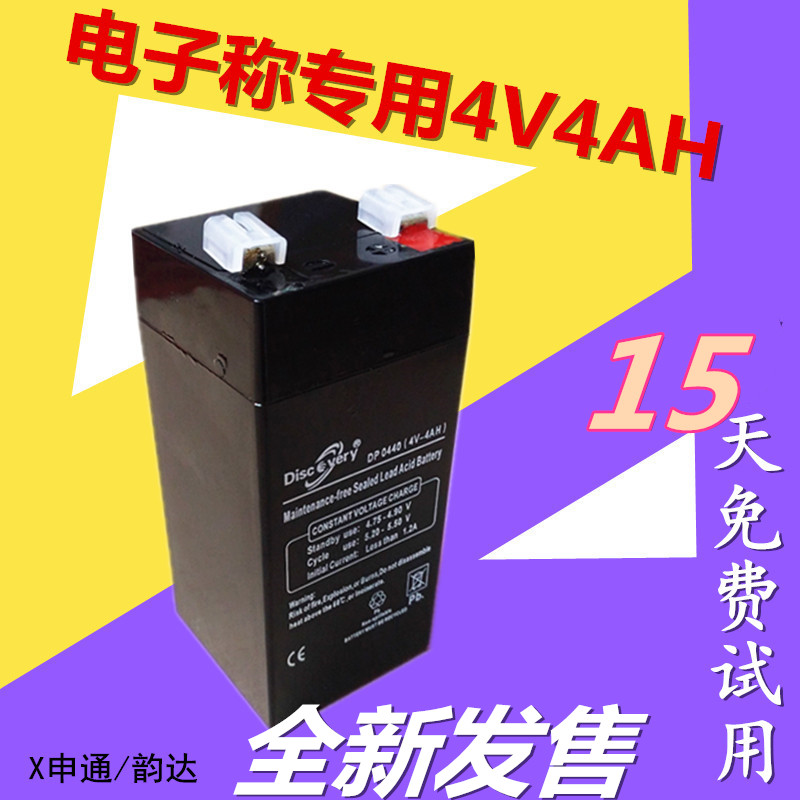 Electronic battery universal 4v4ah battery electronic price scale platform scale black Battery 4 5ah genuine commercial