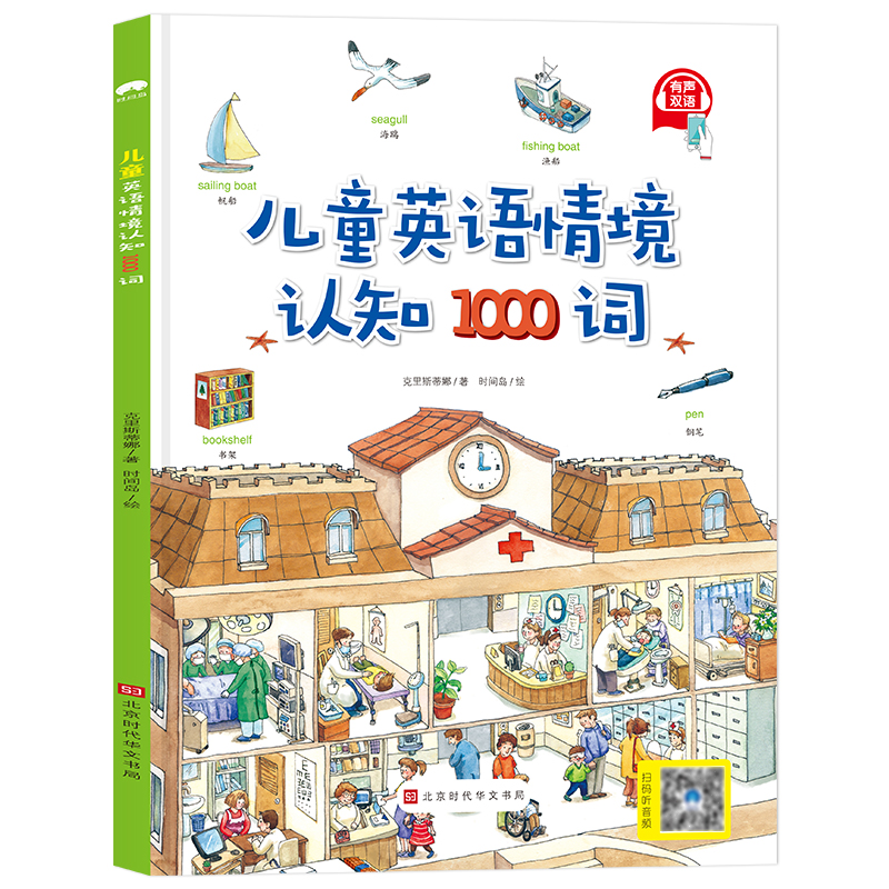 【有声伴读】儿童英语单词启蒙教材