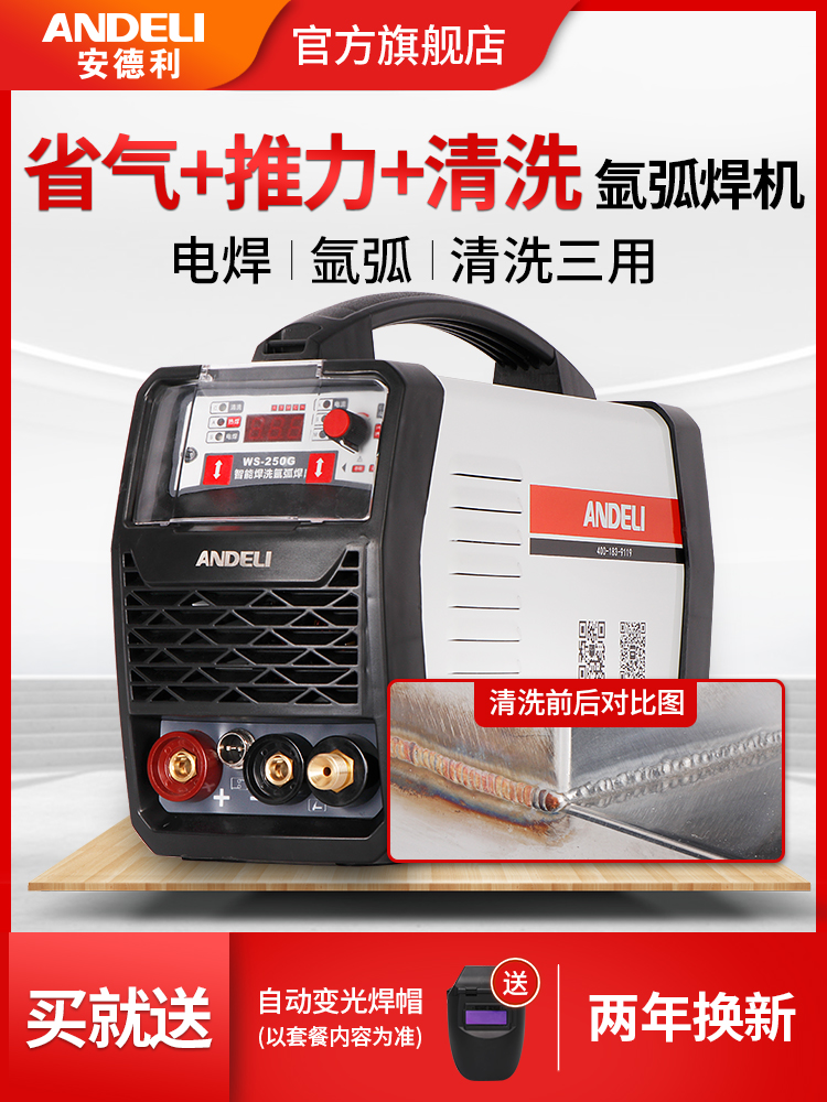 Andre Ws 250 Arc Welding Machine Cold Welding Stainless Steel Welding Machine Industry Two Electric Welding Machine Household Small 220v