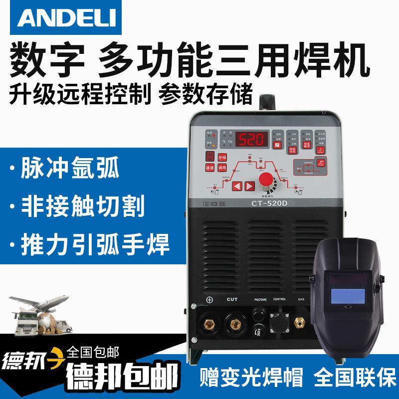Автомат плазменной резки Andre  CT-520