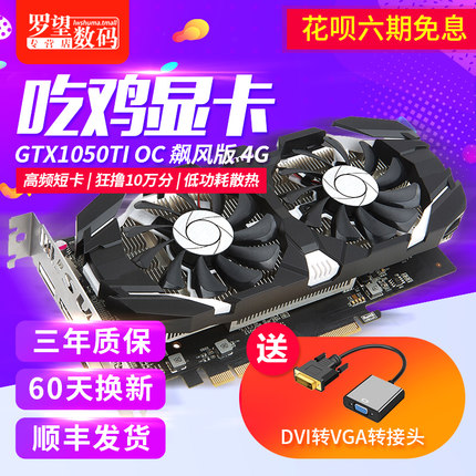 6期免息!msi 微星 GeForce GTX 1050 Ti 飙风 4G 游戏显卡