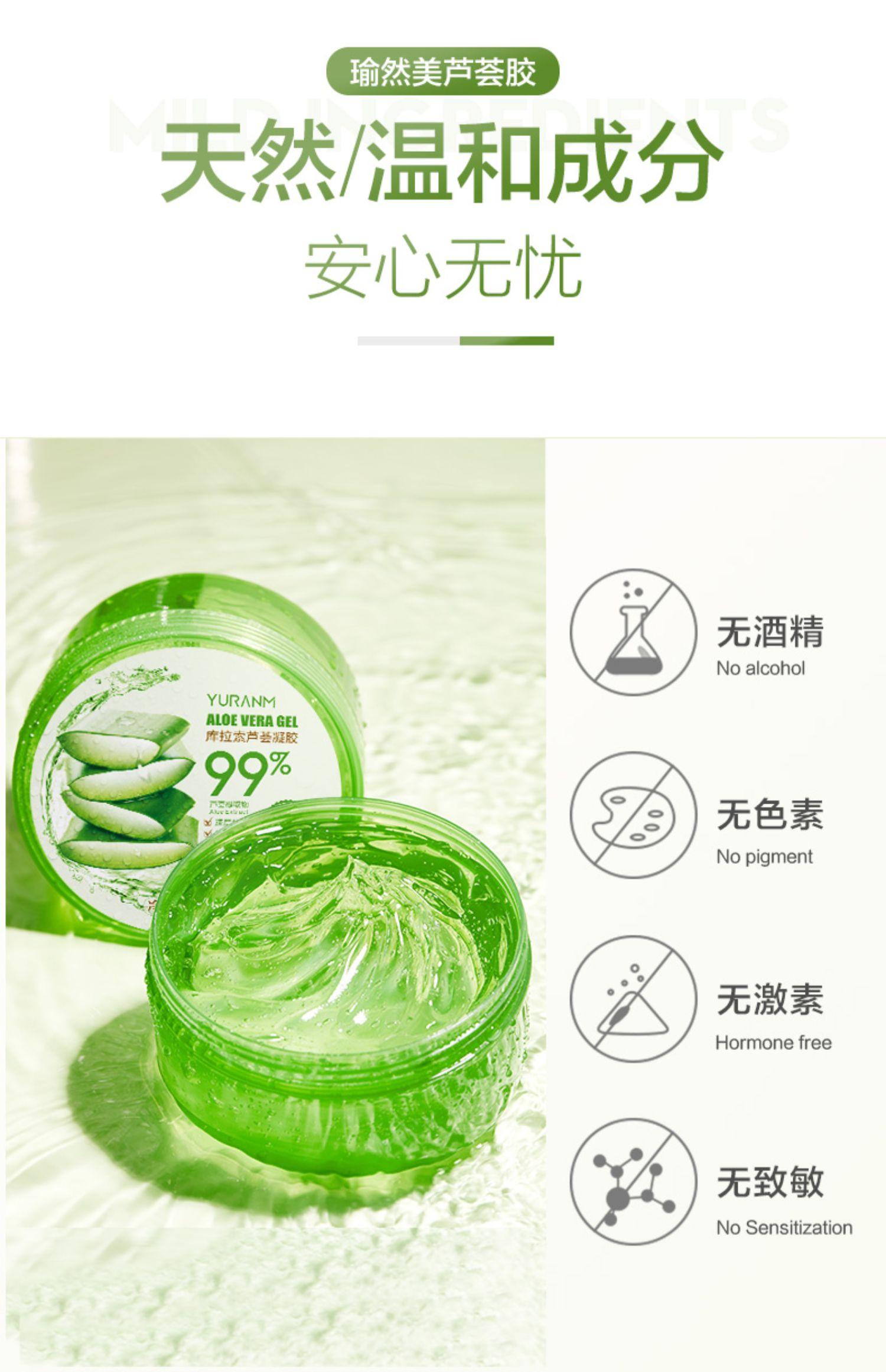 【瑜然美】祛痘淡印芦荟胶300g10