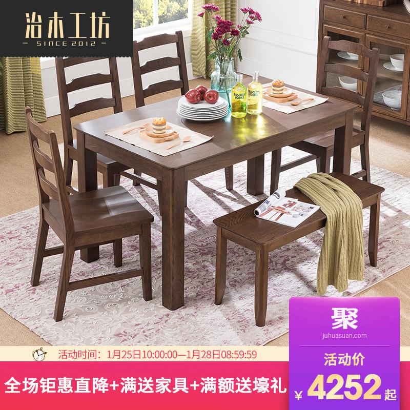 治木工坊纯实木餐桌 环保简约黑胡桃色现代美式1.6米红橡木长饭桌