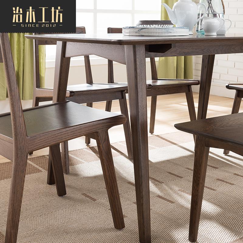 治木工坊全实木餐桌1.5米1.3米 北欧日式简约餐桌椅组合橡木餐桌