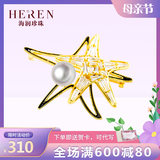 Hairun pearl freshwater pearl brooch brooch brooch autumn and winter fashion for mother to send girlfriend