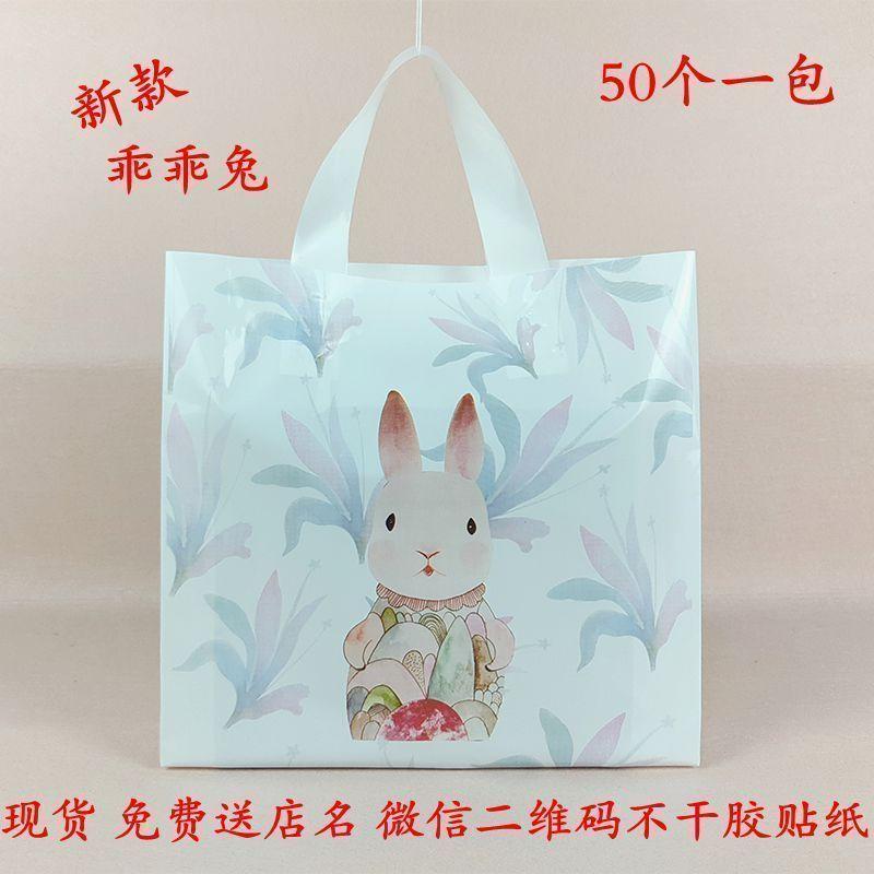 包邮加厚乖乖兔卡通侧宽服装塑料手提袋童装鞋店购物袋礼品包装袋