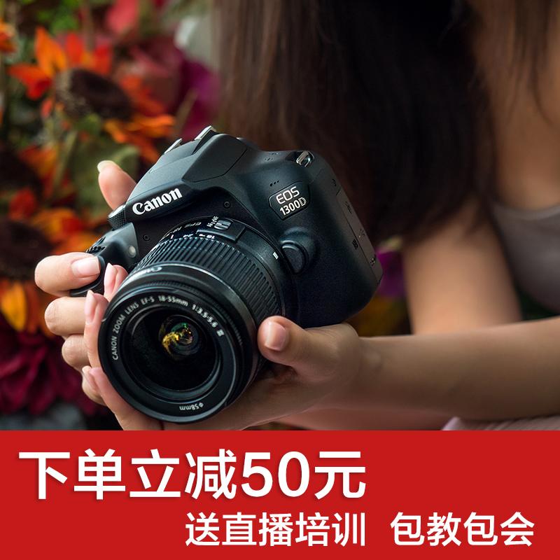 【大象摄影】Canon/佳能EOS 1300D单反相机 入门级 高清数码 旅游