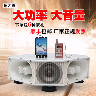 Car top megaphone four-way outdoor treble high power broadcast recording megaphone car horn propaganda speaker