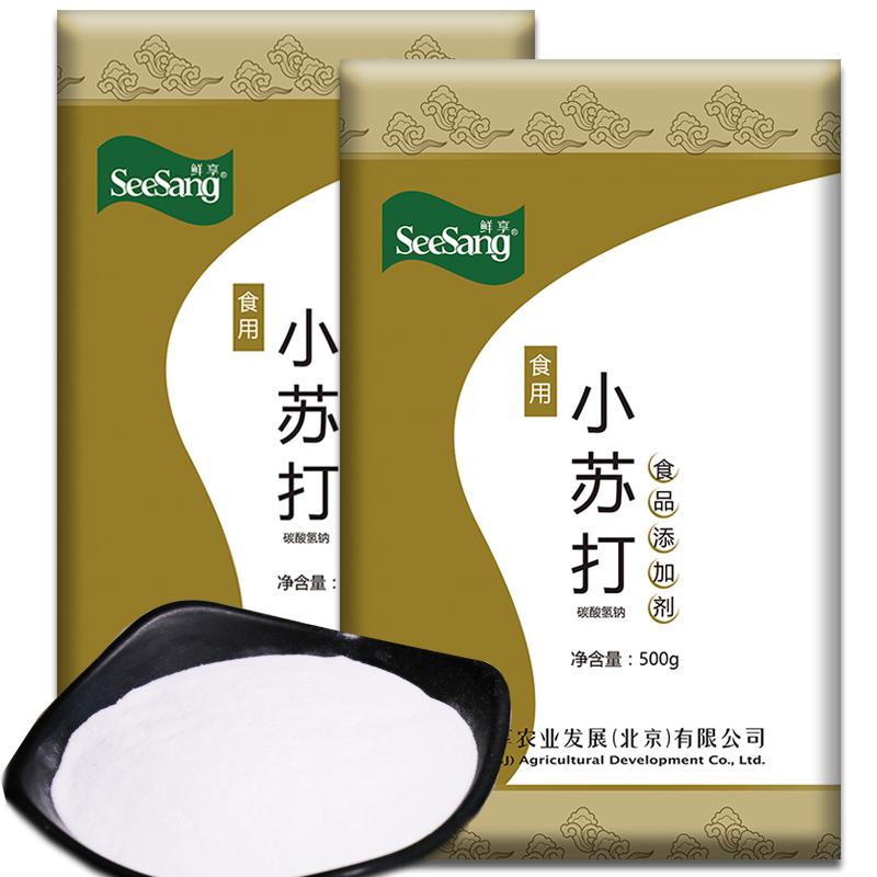 买1送1共1000g鲜享食用小苏打粉去污家用多功能厨房清洁原料