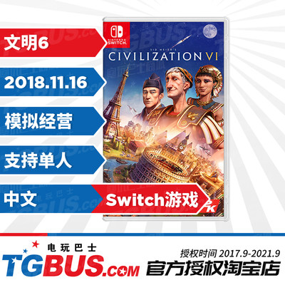 Switch NS game Civilization 6 Civilization Empire 6 Nintendo games Chinese spot video game bus