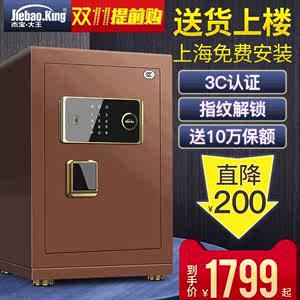 杰宝大王保险柜家用小型3c保险箱45cm办公隐形全钢防盗入墙床头柜
