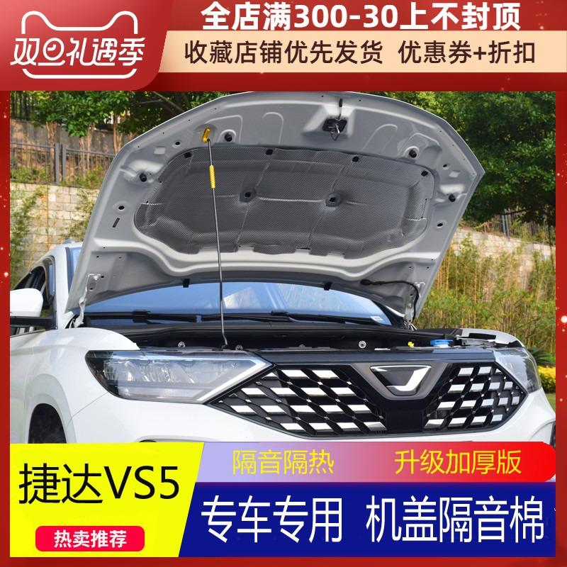 适用于捷达新大众vs5改装发动机隔热棉机盖引擎盖捷达VS7隔音棉
