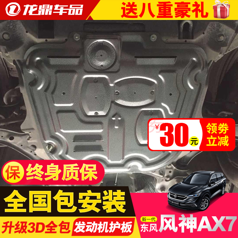 2019 new generation Dongfeng Fengshen AX7 engine under the protection of the chassis armor modification 19 special