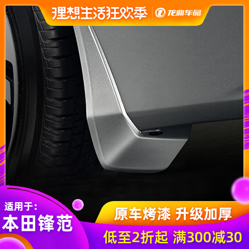 Guangqi Honda Guang Feng fan fender Dongfeng GE Rui Jing Rui original modified special accessories 09 12 18