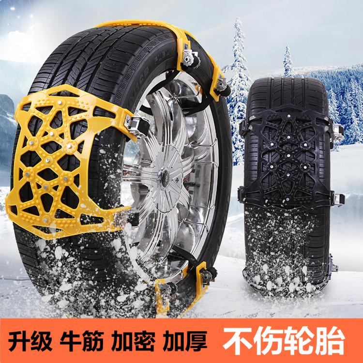 Автомобильное колесо шина нескользящие Chain Coupe SUV Universal Tendon утепленный зимний Ледяные цепи снега