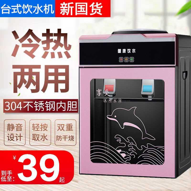 New desktop water dispenser Small mini warm and hot ice warm and hot mini home dormitory students energy-saving water machine