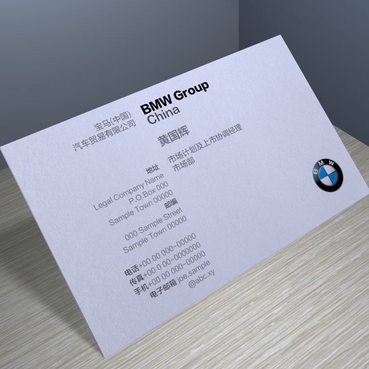 USD 10.40] BMW BMW car 4S shop sales business cards making ...