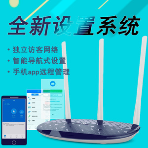 TP-LINK无线路由器WR886N无线家用 450M穿墙高速wifi光纤tplink