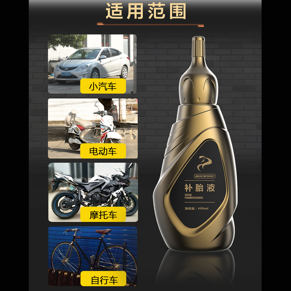 Automobile tires since rehydration motorcycle electric vehicles bicycle tire vacuo private automatic Tire Tire fluid glue