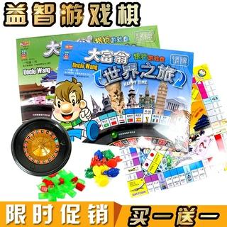 Монополия,  Миллионеров игра шахматы мир путешествие ребенок банк китай путешествие счастье жизнь карта карты земля свойство отдавать расширять пакет, цена 687 руб