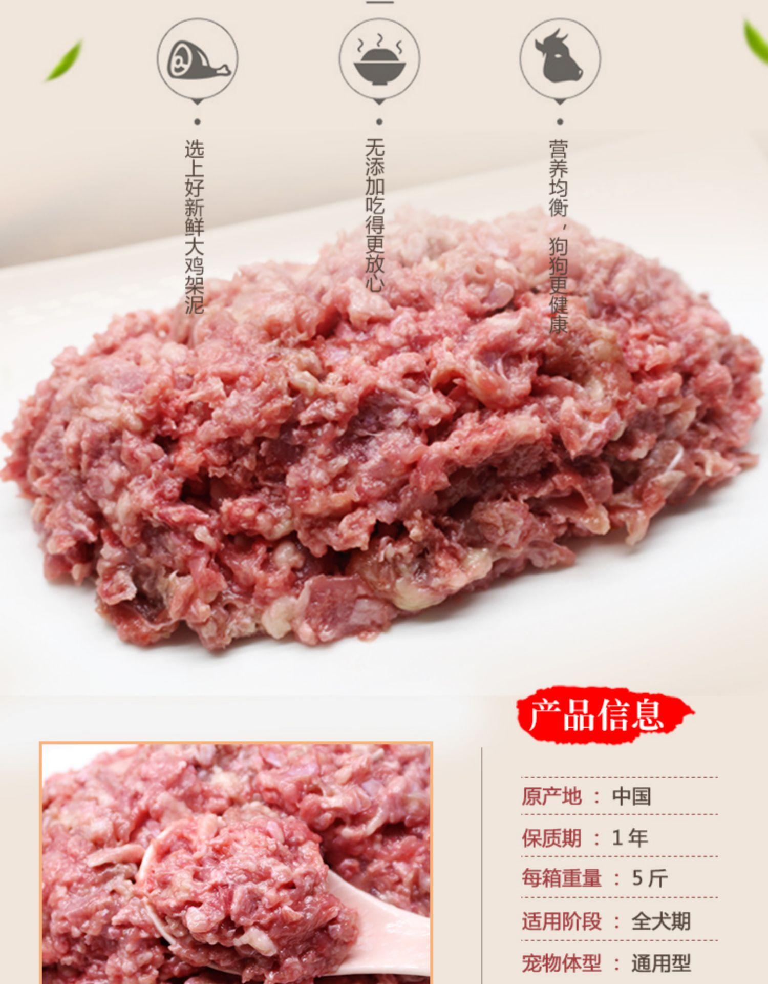 五斤装包邮新鲜生鸡架泥天然自制半湿狗食猫粮鸡肉泥碎肉详细照片