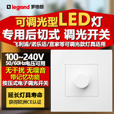 tcl Legrand led lamp dedicated stepless dimmer switch regulator light adjustment brightness thyristor dimmer
