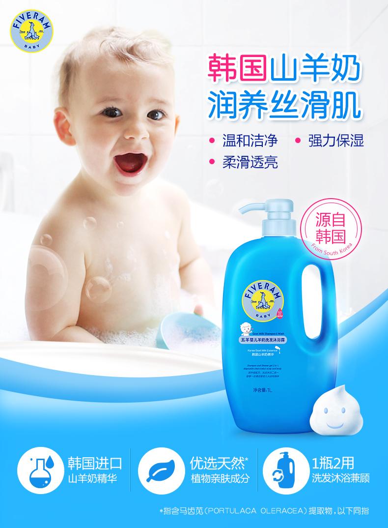 【五羊】婴儿二合一洗发沐浴露 5
