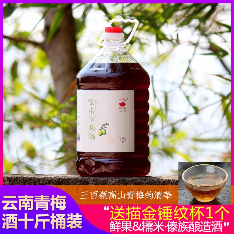 青梅酒自酿梅子酒云南特产适合女生喝的果酒女士低度甜酒十斤桶装