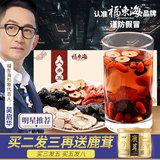 福东海人参男五宝茶250g券后【9.8元】包邮0点开始