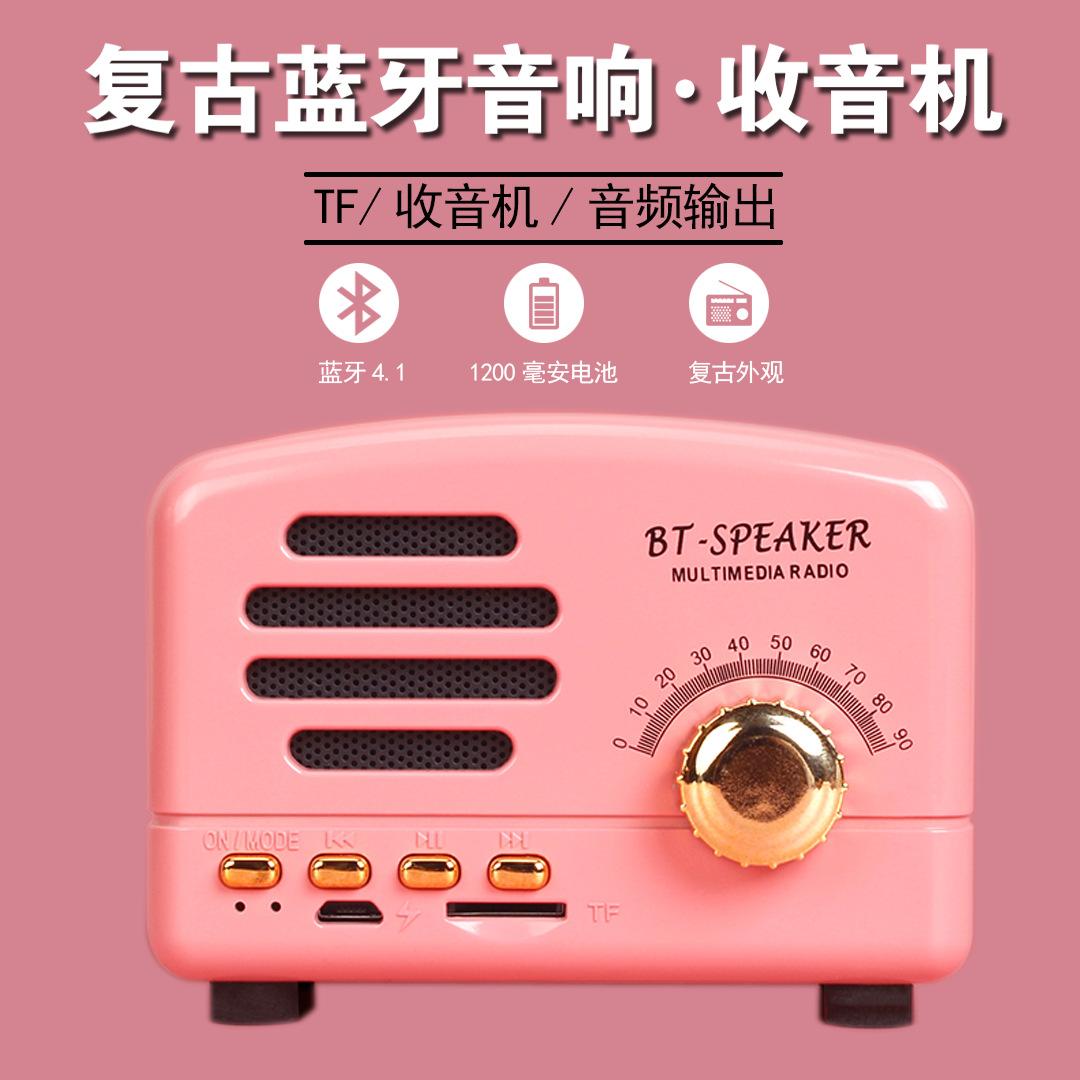 蓝牙音箱少女心复古迷你收音机音响无线插卡创意可爱手机重低音炮