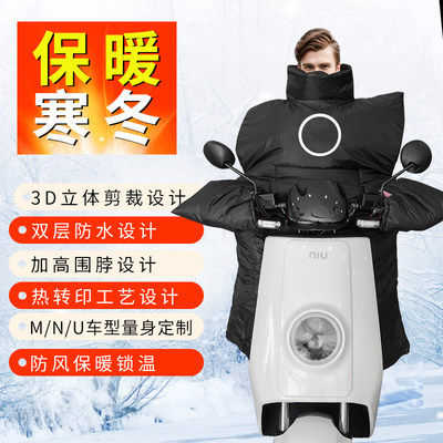 Jinzhongge Maverick Electric N1/N1S/M1/U1 electric car winter windshield is protected by wind and warm leggings
