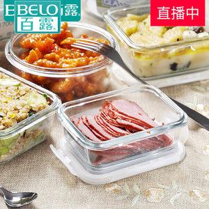 百露玻璃保鲜盒套装冰箱微波炉专用耐热便当学生女饭盒收纳密封碗