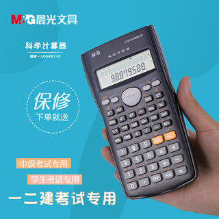 Morning Scientific Calculator exam dedicated student university built in the Second Intermediate Examinations built NOTE computing school students square root function can be credited with a portable small statistical calculations