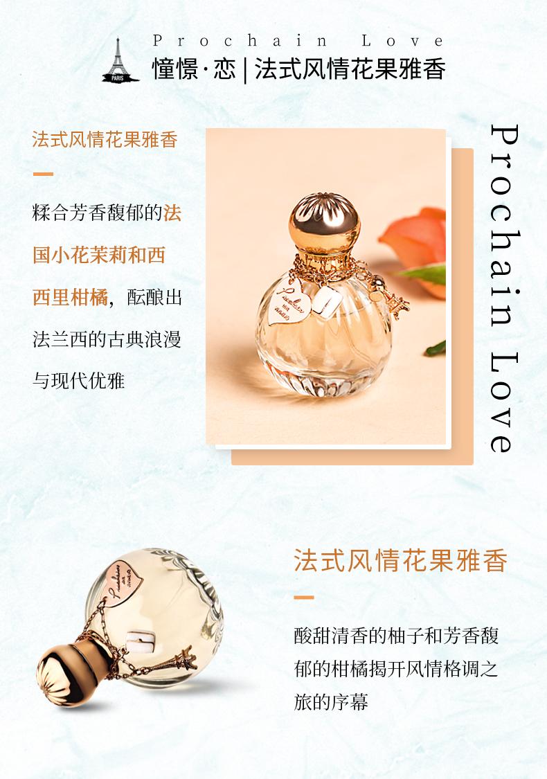 维维尼奥香水女士持久淡香水憧憬清新自然网红大牌女香专柜正品详细照片