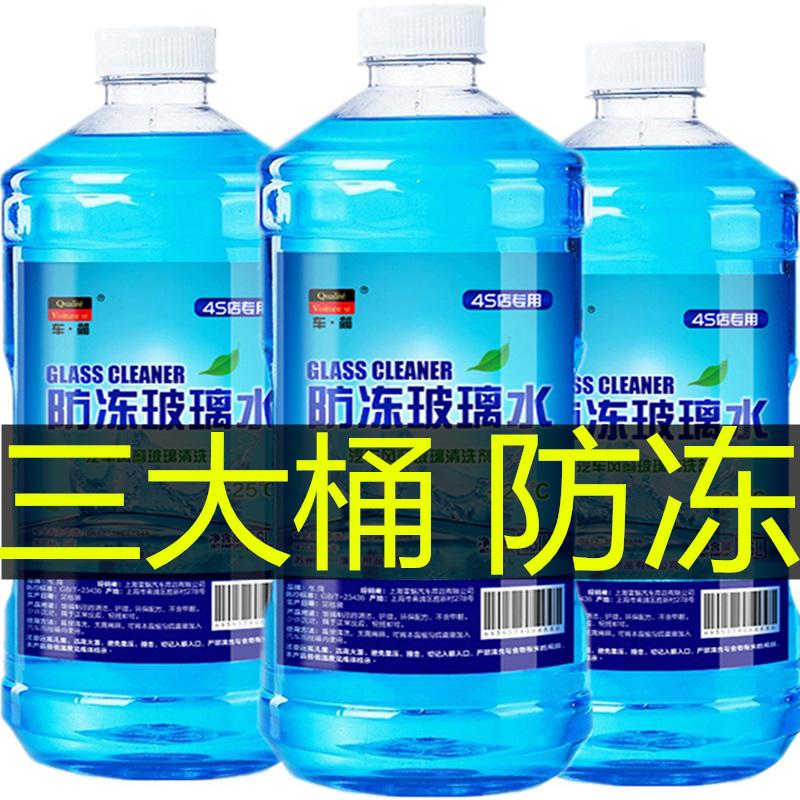 3大桶汽车玻璃水冬夏季浓缩非清洗车用用品精雨刮净防冻液剂雨刷