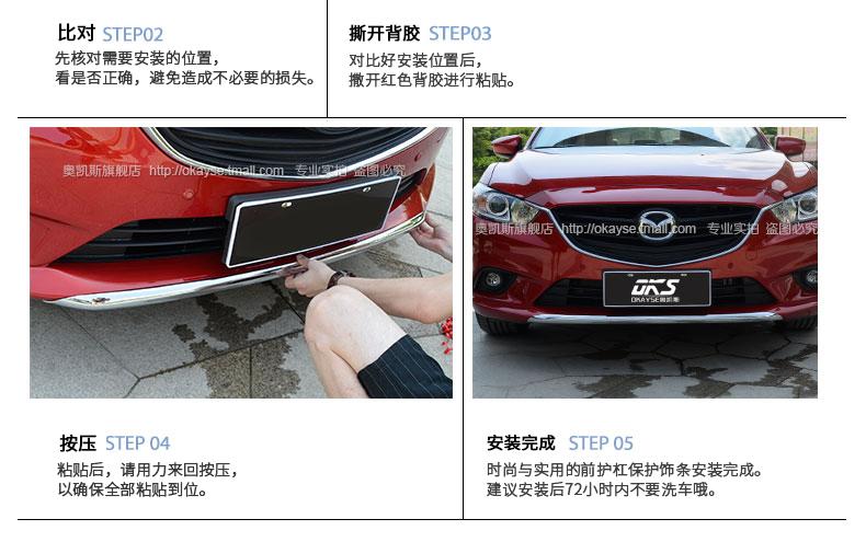 Thanh ốp cản trước Mazda 6 14-16 - ảnh 19