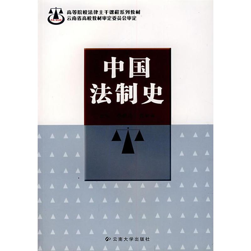 中国法制史(李希昆)