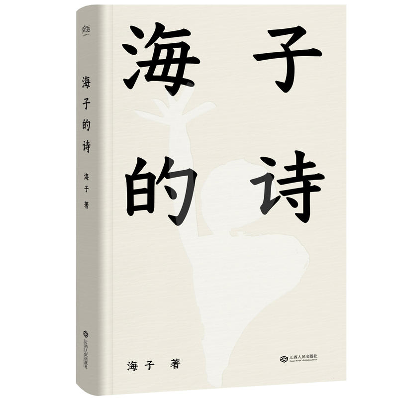 【当当网 正版书籍】海子的诗 娄烨、撒贝宁、白岩松、高晓松、俞敏洪、周云蓬推荐