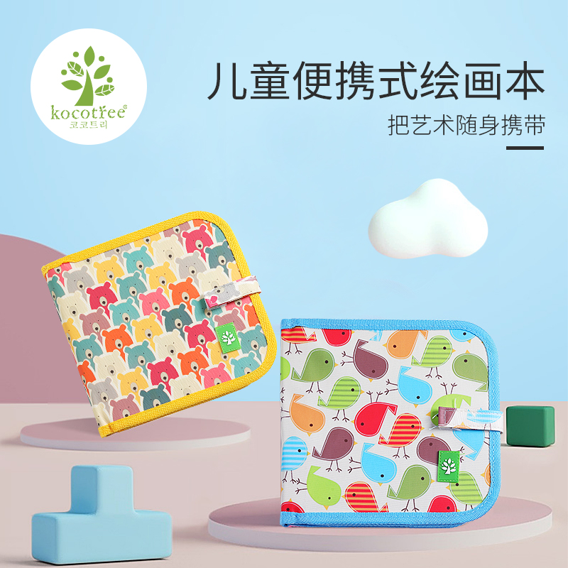 kk Tree Children portable painting the baby graffiti drawing board water chalk erasable double-sided writing small blackboard home