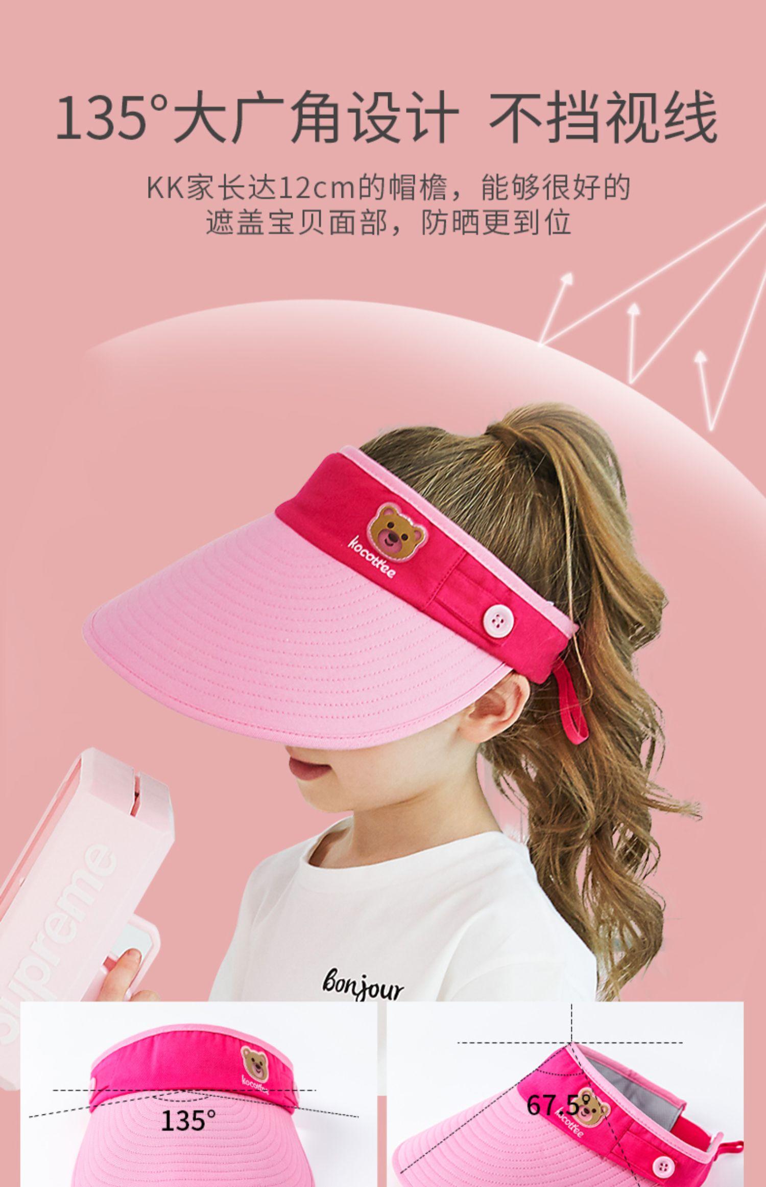 【kk树】儿童夏季防晒遮阳帽