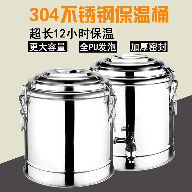 304 stainless steel insulated buckets commercial milk tea bean milk keg herbal tea keg with faucet & USD 68.66] 304 stainless steel insulated buckets commercial milk tea ...