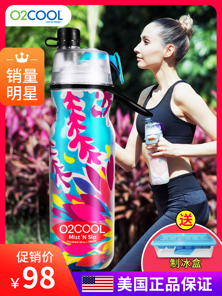 United States O2COOL Sports Fitness Spray Cup outdoor portable kettle accompanying children's student Spray Cup