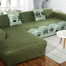 沙发套罩全包弹力通用型四季现代简约防滑